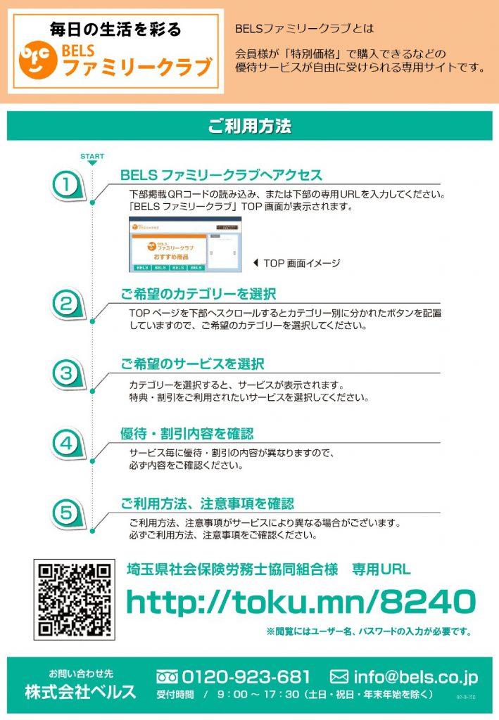 detailed look 32d1e d2883 ベルスファミリークラブ|埼玉県社会保険労務士協同組合